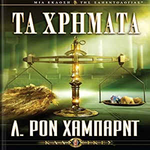Money (Greek Edition) Audiobook