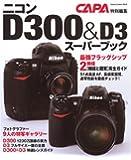 ニコンD300 & D3スーパーブック―フラッグシップ2機種の完全ガイド (Gakken Camera Mook)