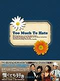 [DVD]憎くても好きDVD-BOX2