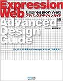 Expression Web アドバンスドデザインガイド (Web Designing BOOKS)