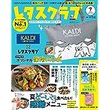 2019年7月号 増刊 KALDI COFFEE FARM(カルディコーヒー)保冷バッグ