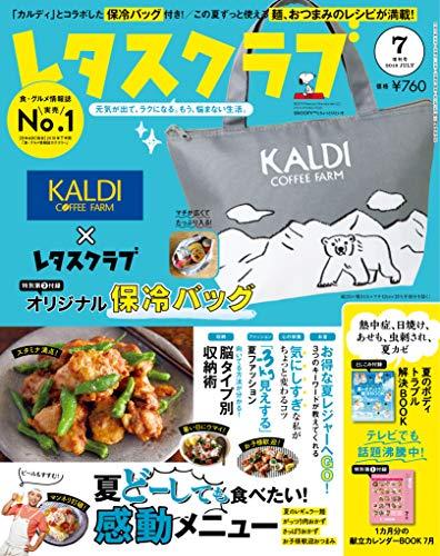 レタスクラブ 2019年7月号 増刊 画像 A