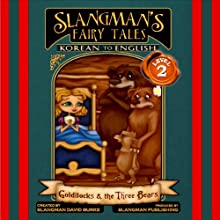 Slangman's Fairy Tales: Korean to English, Level 2 - Goldilocks and the 3 Bears Audiobook by David Burke Narrated by David Burke