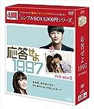 応答せよ 1997 DVD-BOX2 <シンプルBOXシリーズ>