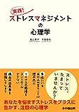 「実践! ストレスマネジメントの心理学」高山恵子・平田信也