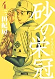 砂の栄冠(4) (ヤンマガKCスペシャル)