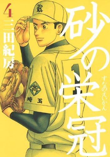 Suna No Eikan [Japanese Edition] Vol.4