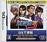 Inversion trial 3 NEW Best Price! 2000 japan import
