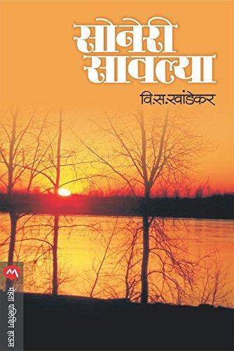 df1f8311be Amazon.com  SONERI SAVLYA eBook  V.S. KHANDEKAR  Kindle Store