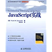 JavaScrip实战