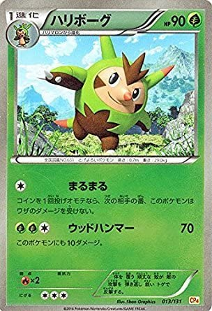 Pokemon card game XY The Hari Bogue (KIRA specification)/premium ...