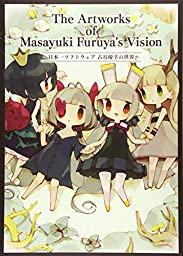 The Artworks of Masayuki Furuya's Vision日本一ソフトウェア 古谷優幸の世界