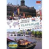 一度は訪れたい世界の街 アムステルダムの旅 オランダ RCD-5815 [DVD]