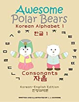 AWESOME POLAR BEARS: KOREAN ALPHABET (HANGEUL) 1, CONSONANTS [KOREAN-ENGLISH EDITION] (AWESOME POLAR BEARS: KOREAN ALPHABET (HANGEUL) [KOREAN-ENGLISH EDITION])
