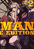 EAT-MAN COMPLETE EDITION(2) (シリウスKC)