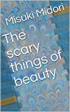 The scary things of beauty: �害怕�美麗