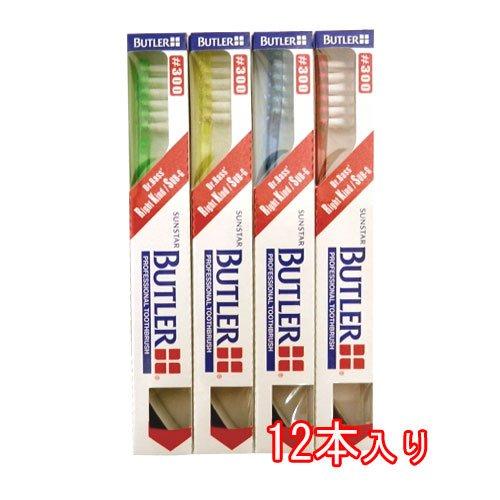 バトラー 歯ブラシ 12本入