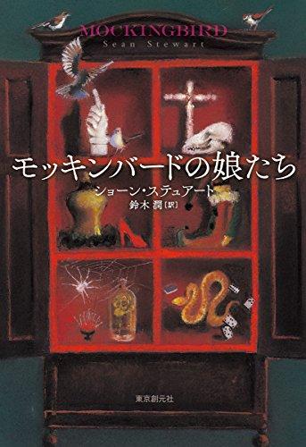 モッキンバードの娘たち (海外文学セレクション)