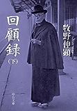 回顧録(下) (中公文庫)