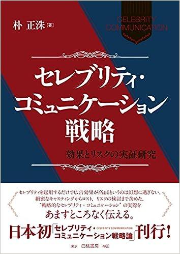 朴 正洙(駒澤大学) 著『セレブリティ・コミュニケーション戦略』
