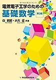 電気電子工学のための基礎数学(第2版)
