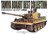 Tamiya Military Box Art Best Works Book