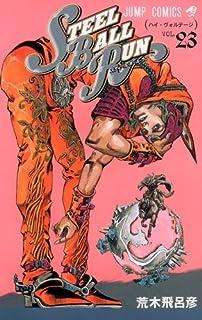 スティールボールラン ジャンプコミックス ラブトレイン - 23 of the strangest books to ever appear on amazon