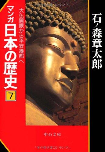 Manga nihon no rekishi. 7, Daibutsu kaigen kara heian sento e [Japanese Edition] (Volume # 7)