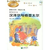 img - for Hanzel and Engelbert - Hong Pell es ein DINK piano pieces - Classical Music Enlightenment -- CD (Chinese Edition) book / textbook / text book