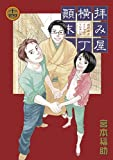 Amazon.co.jp: 拝み屋横丁顛末記 14巻 (IDコミックス ZERO-SUMコミックス): 宮本 福助: 本