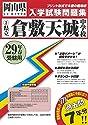 倉敷天城中学校過去入学試験問題集平成29年春受験用