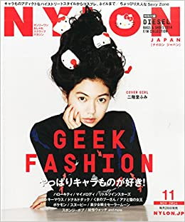 NYLON JAPAN (ナイロンジャパン) 2014年 11月号 [雑誌]
