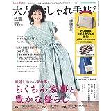 大人のおしゃれ手帖 2019年7月号