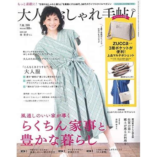 大人のおしゃれ手帖 2019年7月号 表紙画像
