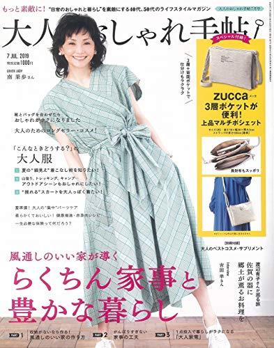 大人のおしゃれ手帖 2019年7月号 画像