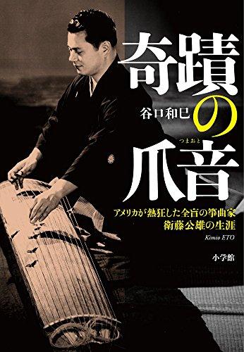 奇蹟の爪音: アメリカが熱狂した全盲の箏曲家 衛藤公雄の生涯