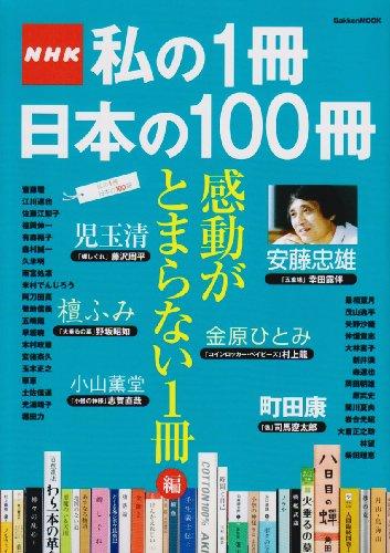 NHK私の1冊日本の100冊 感動がと...