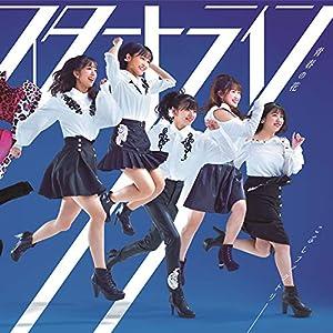 青春の花/スタートライン【初回生産限定盤B】