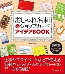 おしゃれ名刺&ショップカードアイデアBOOK