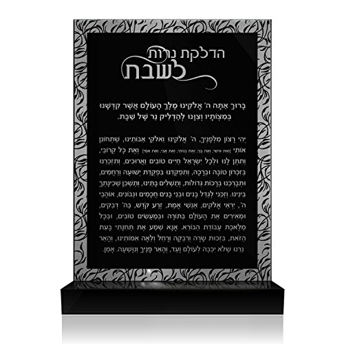 Hebrew Candle Lighting Freestanding Lucite Plaque (Black and Silver Botanical Design)