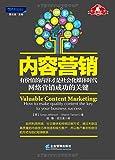 内容营销:有价值的内容才是社会化媒体时代网络营销成功的关键