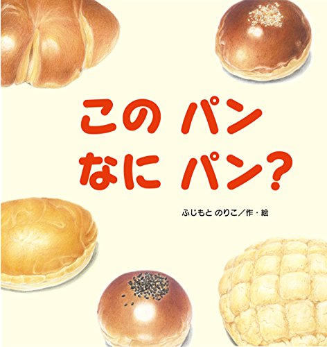 このパンなにパン? (たんぽぽえほんシリーズ)