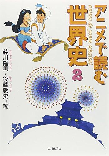 アニメで読む世界史〈2〉