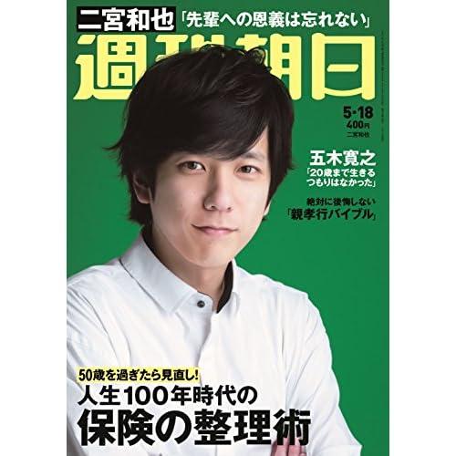 週刊朝日 2018年 5/18号 表紙画像