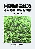 林業架線作業主任者 過去問題・解答解説集 2017年4月版