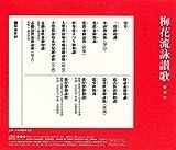 Sodoshu - Baika Ryuu Eisanka [Japan CD] PCCG-1264