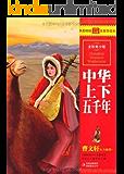 中华上下五千年(全彩青少版) (最畅销中外名著名家导读本 6)