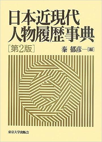 Book's Cover of 日本近現代人物履歴事典 第2版 (日本語) 大型本 – 2013/4/25