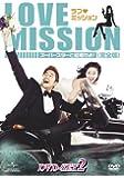 ラブ・ミッション -スーパースターと結婚せよ!- [完全版] DVD-SET2