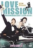 [DVD]ラブ・ミッション -スーパースターと結婚せよ!- [完全版] DVD-SET2